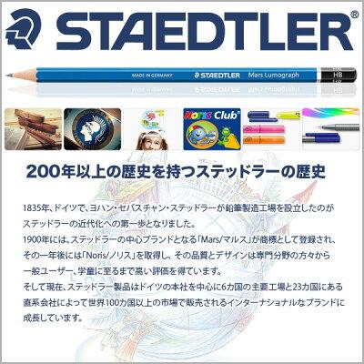 ステッドラーSTAEDTLER/マルスカーボン・マルスルモクローム色芯(2mm製図用ホルダー芯)