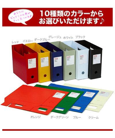 デルフォニックスDELFONICS/buroビュローファイルボックス横型(A4サイズ)(FX12)