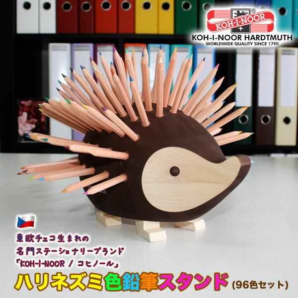 コヒノール (コイノア) KOH-I-NOOR / ハリネズミ色鉛筆スタンド (大) 96本セット (520 405)