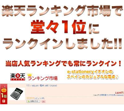 【ミラン電卓おしゃれ】ミランMILAN/電卓16桁ブラック(152016BL)