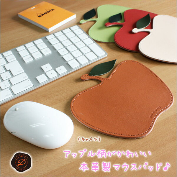 マウスパッド おしゃれ かわいい 革 / デルフォニックス / ブリストン アップル マウスパッド 本革製 (BC36)【DELFONICS Briston リンゴ デザイン 本革マウスパッド】