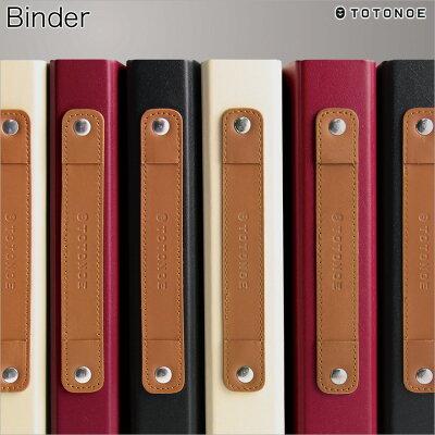トトノエTOTONOE/Binderバインダー(A4サイズ・30穴・背幅35mm)(TFB3035)【おしゃれ/デザイン/ファイル/バインダー】