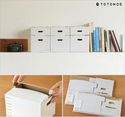 トトノエTOTONOE/StockBoxMiniストックボックスミニ(ハーフ)3冊パック(TSB0205-3)【おしゃれ/デザイン/ファイルボックス/収納ボックス】