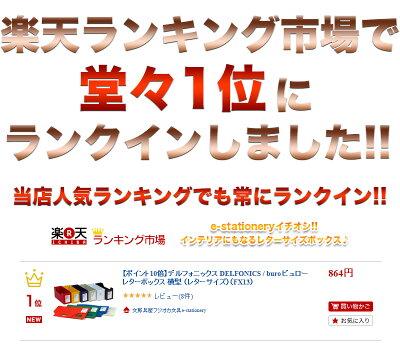 【ポイント10倍】デルフォニックスDELFONICS/buroビュローレターボックス横型(レターサイズ)(FX13)