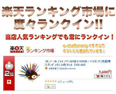 コヒノール(コイノア)KOH-I-NOOR/ハリネズミ色鉛筆スタンド(小)24本セット(520404)