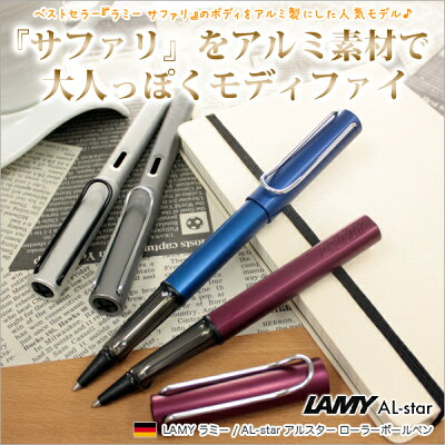 ラミーLAMY/AL-starアルスターローラーボールペン