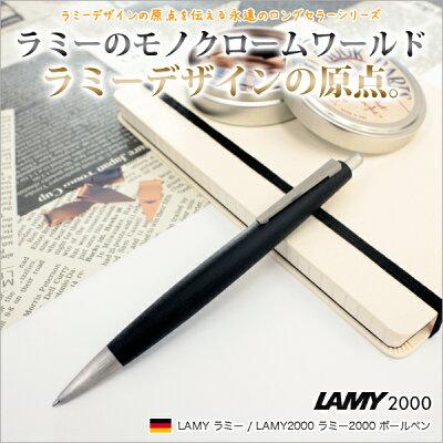 ラミーLAMY/Lamy2000ラミー2000ボールペン