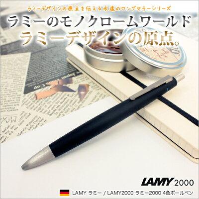 ラミーLAMY/Lamy2000ラミー20004色ボールペン