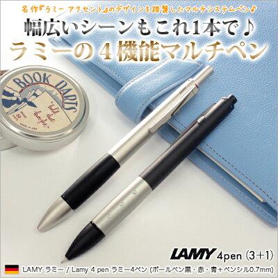 ラミーLAMY/Lamy4penラミー4ペン多機能ペン3色ボールペン+ペンシル(0.7mm)
