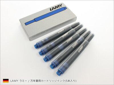 ラミーLAMY/万年筆用カートリッジインク5本入(LT10)