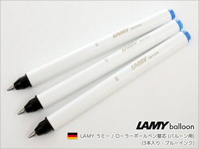 ラミーLAMY/ローラーボール替芯(バルーン用)3本入(LT11)