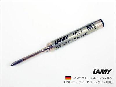 ラミーLAMY/ボールペン替芯(アルミニ・ラミーピコ・スクリブル用)1本入(LM22)