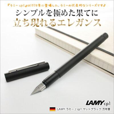 ラミーLAMY/cp1マットブラック万年筆(L56)