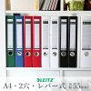 ライツLEITZ/レバーアーチファイル55mm(A4サイズ・2穴)(1015-50)