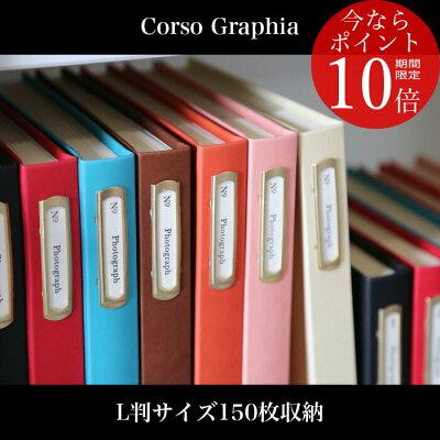 【ポイント10倍!!】マークスMARK'S/コルソグラフィアCorsographiaベーシックアルバム・150ポケット(L判サイズ150枚収納可能)(CG-BAL4)