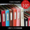 ★今ならポイント10倍!!★マークス MARK'S / コルソ グラフィア Corso graphia ベーシックアルバム・150ポケット (L判サイズ150枚収納可能)(CG-BAL4)【フォトアル
