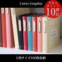 ★今ならポイント10倍!!★マークス MARK'S / コルソ グラフィア Corso graphia ベーシックアルバム・100ポケット (L判サイズ100枚収納可能)(CG-BAL5)【フォトアル