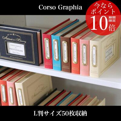 マークスMARK'S/コルソグラフィアCorsographiaベーシックアルバム・50ポケット(L判サイズ50枚収納可能)(CG-BAL3)