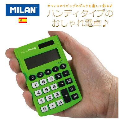 ミランMILAN/電卓8桁ポケット電卓(150908GBL)