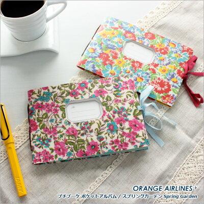 オレンジエアラインORANGEAIRLINES/プチブーケポケットアルバム(花柄スプリングガーデン)L判40枚収納(AL-108)