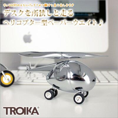トロイカTROIKA/ヘリコプターHELICOPTER(ヘリコプター型ペーパーウェイト、ボールペン、レターオープナー)(GAM13/CH)