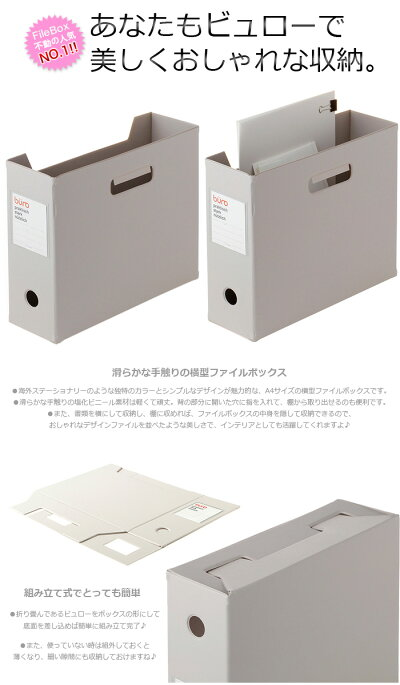 【ポイント10倍】デルフォニックスDELFONICS/buroビュローファイルボックス横型(A4サイズ)(FX12)