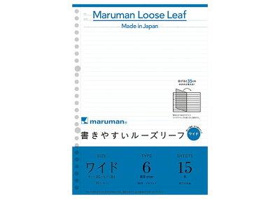 マルマンmaruman/書きやすいルーズリーフワイド15枚(B5→B426穴メモリ入6mm罫)(L1291)