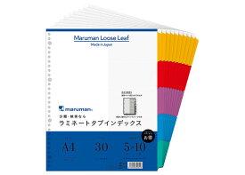 マルマン maruman / クリアポケット専用インデックス ラミネートタブインデックス 1組5枚 (A4ワイド 30穴 5山×10組) (LT3005F)(A-10327)
