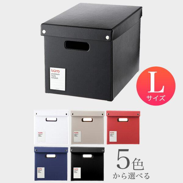 【今ならポイント10倍!!】デルフォニックス DELFONICS / buro ビュロー ボックス 深型 Lサイズ(A4サイズ)(500321)【A4サイズ/収納ボックス フタ付き/小物入れ/道具箱/デザイン/おしゃれ/インテリア】