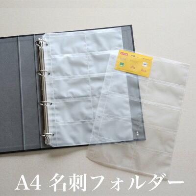 エトランジェ・ディ・コスタリカetrangerdicostarica/A4サイズ名刺ホルダー両面20ポケット/5枚(A4RF-I-01)