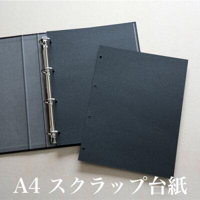 エトランジェ・ディ・コスタリカetrangerdicostarica/A4サイズスクラップ台紙(A4RF-E-01)