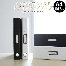 ファイル A4 モノクローム パイプファイル(A4Sサイズ・2穴・背幅42mm)(PAM-1473)【ファイル A4 スリム 2穴 モノトーン デザイン おしゃれ インテリア】