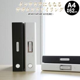 【ポイント5倍】ファイル A4 大容量 モノクローム パイプファイル(A4Sサイズ・2穴・背幅62mm)(PAM-1475)【ファイル A4 2穴 モノトーン デザイン おしゃれ インテリア】