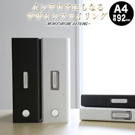 【ポイント5倍】ファイル A4 大容量 モノクローム パイプファイル(A4Sサイズ 2穴 背幅92mm)(PAM-1478)【ファイル A4 2穴 モノトーン デザイン おしゃれ インテリア】