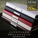 クリアファイル A4 モノクローム クリアーファイル 固定式(A4Sサイズ 20ポケット)(PAM-132 / PAMC-132)【クリアポケット スリム デザ...