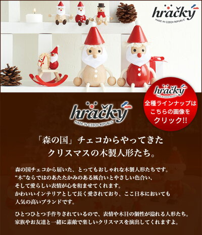 【クリスマス雑貨・飾り】ハラチキHracky/木の人形・トナカイ(ナチュラル)(HRA-WT3-NT)