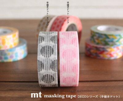 mtマスキングテープDECOシリーズ(手描きドット)【デザイン/おしゃれ/かわいい/フジオカ文具】