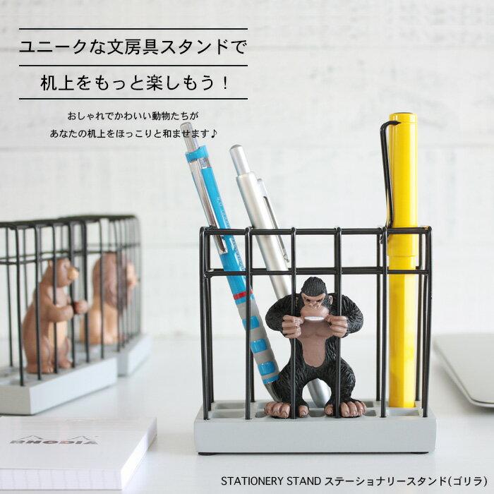 セトクラフト / ステーショナリースタンド(ゴリラ)(SR-3041)【ペンスタンド/デザイン/おしゃれ/かわいい/雑貨】