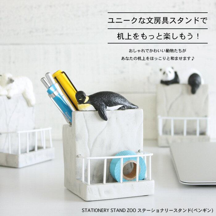 セトクラフト / ステーショナリースタンドZOO(ペンギン)(SR-3162)【ペンスタンド/デザイン/おしゃれ/かわいい/雑貨】