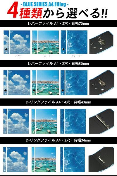 ★今ならポイント10倍★エトランジェディコスタリカA4レバーファイル55BLUEブルー(A4サイズ・2穴・背幅50mm)(BLUE-01)【etrangerdicostaricaA4ファイルレバーファイル空海水デザインおしゃれインテリア】