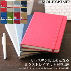 【メール便可 2冊まで】モレスキン ノート Two-Go ノートブック ハードカバー ミディアム 無地+横罫【MOLESKINE デザイン おしゃれ】