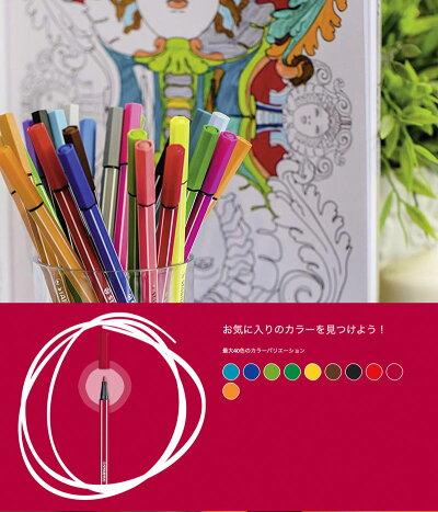 スタビロSTABILO/Pen68ペン68水性ファイバーペン(カラーパレード20色セット)(6820-04)
