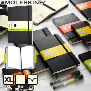【メール便可 1冊まで】【モレスキン ノート XL 無地】モレスキン XL 無地 クラシック ノートブック ソフトカバー(404919)(5180186)【MOLESKINE デザイン おしゃれ】
