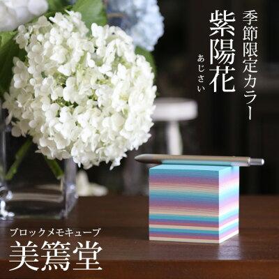 みすずどう美篶堂/ブロックメモキューブ薔薇(mb1)
