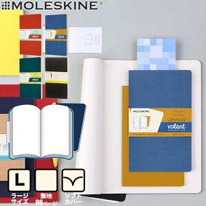 【メール便可 2個まで】モレスキン ヴォラン ジャーナル ノートブック ラージ 無地 2冊セット【MOLESKINE ノート デザイン おしゃれ】