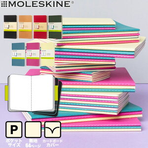 【メール便可 2個まで】モレスキン カイエ ジャーナル ノートブック ポケット 無地 3冊セット【MOLESKINE ノート デザイン おしゃれ】