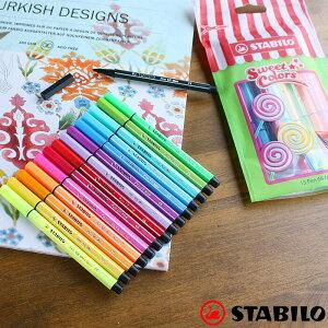 カラーペン スタビロ pen68 ミニセット SweetColor ミニ 水性サインペン 線幅1mm(15色セット) (668-15-051) 【STABILO 水性ペン カラーペン セット 子供 水性 細字 極細 デザイン おしゃれ かわいい ス