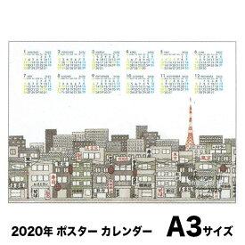 カレンダー ポスター 2020年 A3 トウキョウ エトランジェ ディ コスタリカ(CLP-A3-04)【カレンダー 2020 ポスター デザイン おしゃれ】