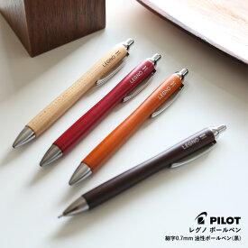 パイロット ボールペン / レグノ(BLE-1SK)【PILOT LEGNO 油性 ボールペン 黒 筆記具 ギフト デザイン おしゃれ】