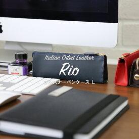 スリップオン Rio ファスナーペンケース Lサイズ(IOL-3501)【SLIP-ON ペンケース 大容量 革 本革 デザイン おしゃれ かわいい】